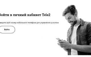 Тарифы теле2 белгородская область