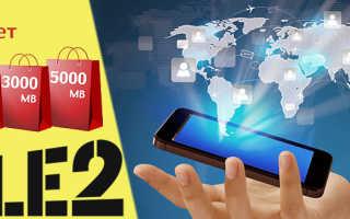 Теле2 тарифы пакет интернета