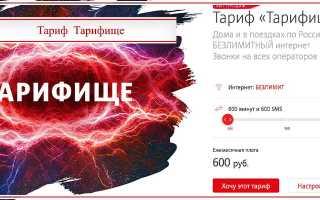 Тариф смарт мтс хабаровск описание