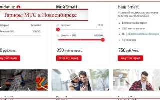 Тариф смарт 012020 мтс новосибирск