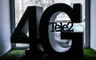 Теле2 тарифы интернет для планшета москва
