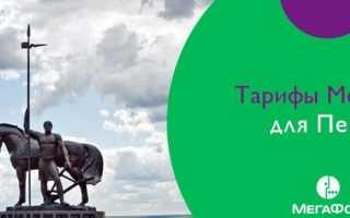 Мегафон тарифы пенза сотовая связь 2020