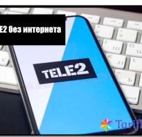 Теле2 тарифы волгоград без интернета