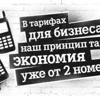 Тарифы компании теле2