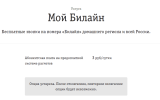Тариф билайн 3 рубля в сутки