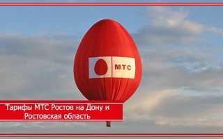 Тариф мтс ростовская область описание