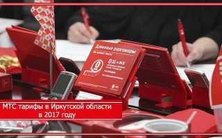 Тариф смарт мтс иркутская область