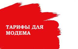 Тюменская область интернет на модем тарифы