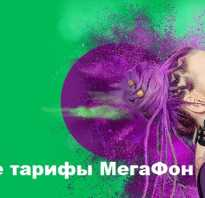 Мегафон тарифы москва и московская область все