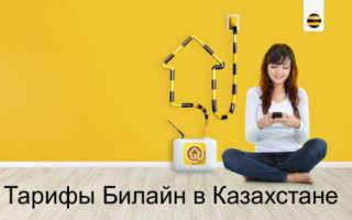Тариф для разговоров билайн казахстан