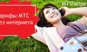 Тарифы мтс в новосибирске без интернета