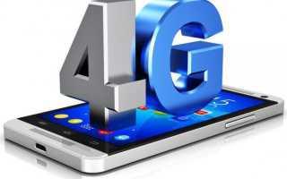 Поддерживает ли мой телефон 4g