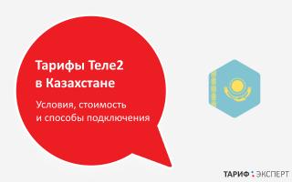 Тарифы теле2 в казахстане на 2017 год