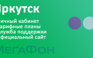 Мегафон тарифы иркутская область