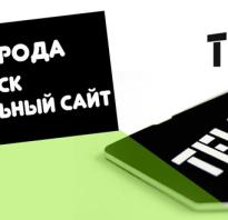 Тарифы теле2 красноярск