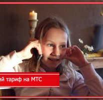 Тариф мтс для детей москва