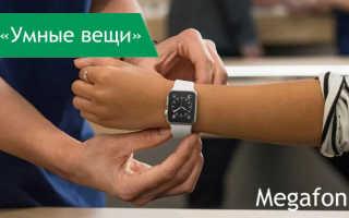 Тариф для часов smart baby watch мегафон