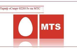 Тариф смарт 022015 мтс описание