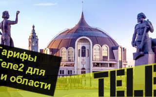 Тарифы теле2 тульская область без абонентской платы