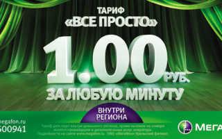 Постоплатные тарифы мегафон москва
