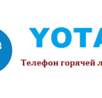 Оператор yota номер горячей линии