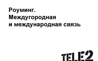 Тарифы теле2 на украину