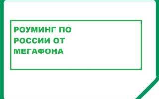 Мегафон тарифы роуминг по россии цена