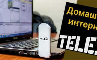 Теле 2 тарифы интернета для компьютера