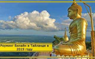 Тариф билайн в тайланде