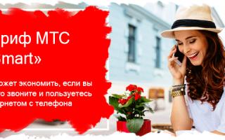 Тариф мтс иркутск смарт 112017