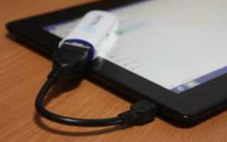 Как подключить юсб модем к планшету