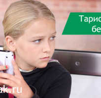 Мегафон тарификация звонков