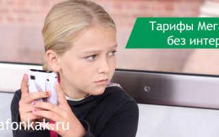 Тарифы мегафон саратовская область без интернета