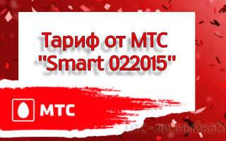 Тариф смарт 022015 мтс описание москва