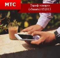 Тариф смарт 052013 мтс описание