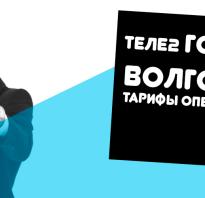 Теле2 тарифы волгоградская область интернет