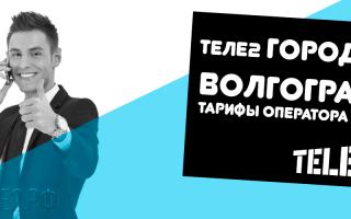 Тарифы теле2 по волгоградской области официальный сайт