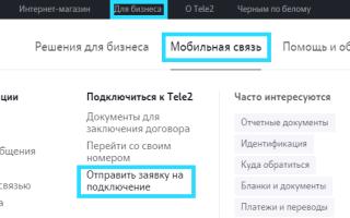 Теле2 оставить заявку на подключение тарифа