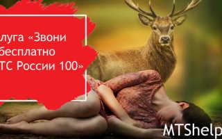 Тариф мтс звонки по россии 100