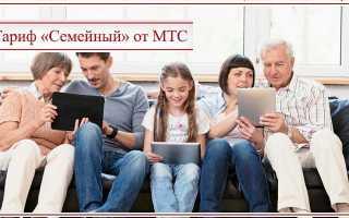 Тариф семейный мтс отзывы