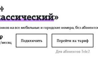 Тарифы теле2 нижегородская область без интернета