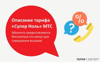 Тариф супер ноль 2011 мтс описание новосибирск