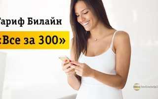 Тариф билайн 300 рублей