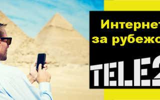 Теле2 интернет за границей тарифы 2020