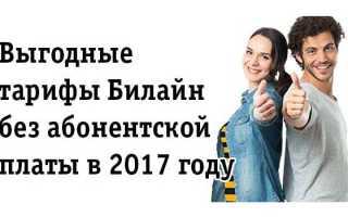 Тарифный план билайн казахстан без абонентской платы