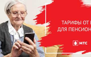 Тариф мтс пенсионный близкий