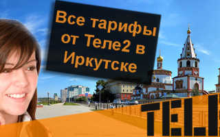 Тарифы теле2 иркутская обл