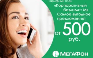 Переход на корпоративный тариф мегафон