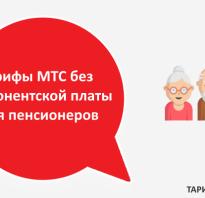 Тариф мтс активный пенсионер в самаре