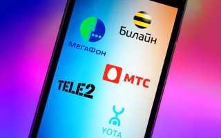 Тарифы сотовых операторов на мобильный интернет